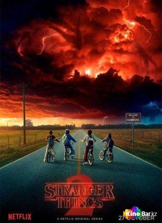Фильм Очень странные дела 2 сезон смотреть онлайн