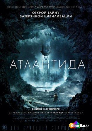 Фильм Атлантида смотреть онлайн