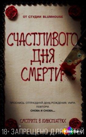 Фильм Счастливого дня смерти смотреть онлайн