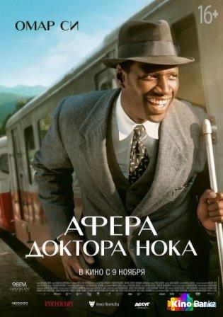 Фильм Афера доктора Нока смотреть онлайн
