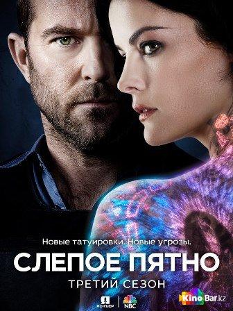Фильм Слепое пятно / Слепая зона 3 сезон 1-22 серия смотреть онлайн