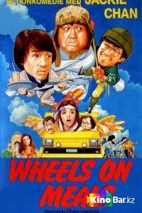Фильм Закусочная на колесах смотреть онлайн