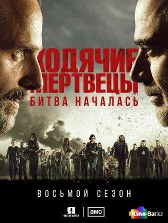 Ходячие мертвецы 8 сезон 1-7 серия (2017)