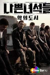 Фильм Плохие парни (все серии по порядку) смотреть онлайн