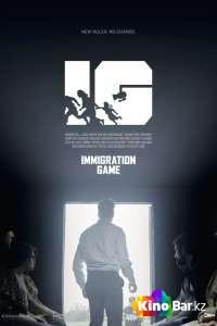 Фильм Игра для иммигрантов смотреть онлайн