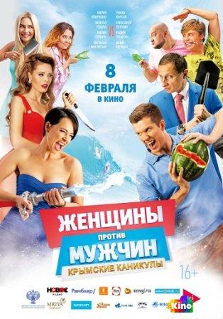 Фильм Женщины против мужчин: Крымские каникулы смотреть онлайн