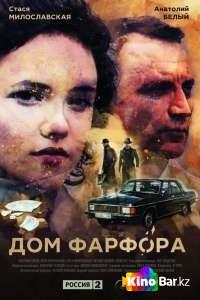 Фильм Дом Фарфора 1 сезон смотреть онлайн