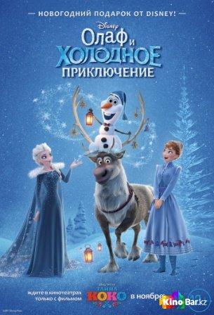 Фильм Олаф и холодное приключение (6 мини мультфильмов) смотреть онлайн