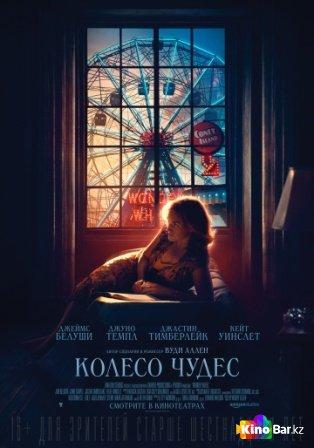 Фильм Колесо Чудес смотреть онлайн