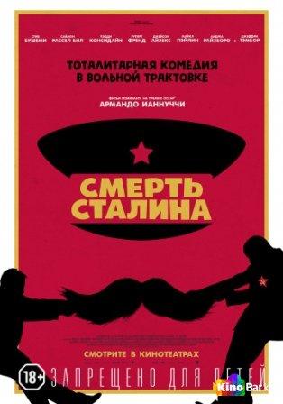 Фильм Смерть Сталина смотреть онлайн
