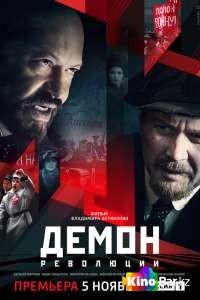 Фильм Демон революции 1 сезон 1-5,6 серия смотреть онлайн