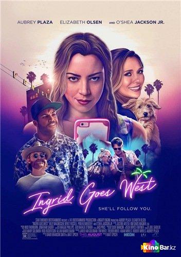 Фильм Ингрид едет на Запад смотреть онлайн