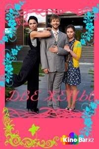 Фильм Две жены 1,2,3,4 серия смотреть онлайн