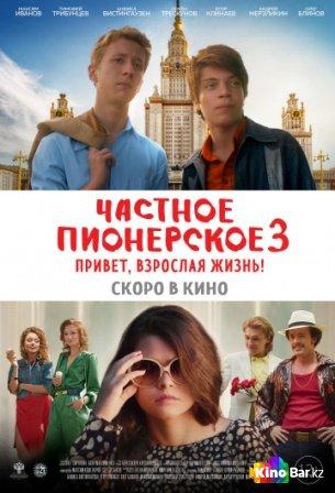 Фильм Частное пионерское 3. Привет, взрослая жизнь! смотреть онлайн