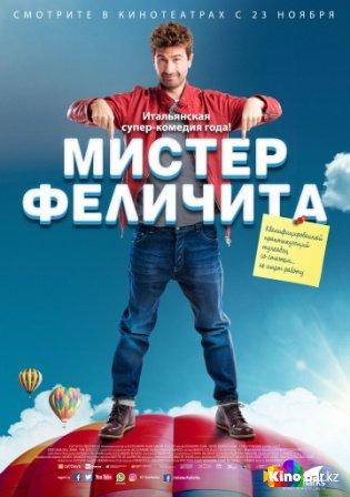 Фильм Мистер Феличита смотреть онлайн