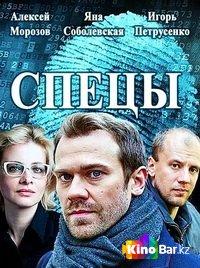 Фильм Спецы 1 сезон 1-20 серия смотреть онлайн