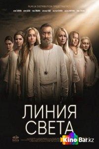 Фильм Линия света 1 сезон 1-11,12 серия смотреть онлайн