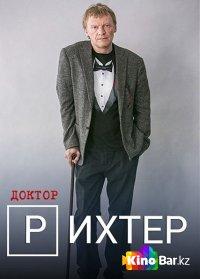 Фильм Доктор Рихтер 1 сезон 1-23,24 серия смотреть онлайн