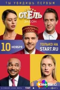 Фильм Отель Элеон 3 сезон 1-21 серия смотреть онлайн