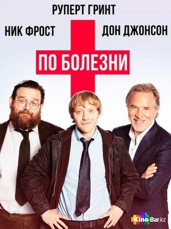 Фильм По болезни 1 сезон 1-6 серия смотреть онлайн