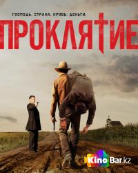 Проклятая нация / Проклятие 1 сезон 1-8 серия (2017)