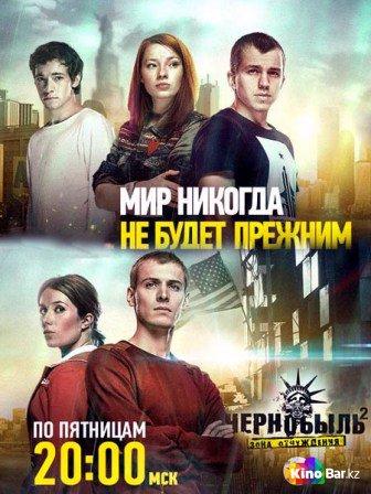Фильм Чернобыль: Зона отчуждения 2 сезон 1-3,4 серия смотреть онлайн