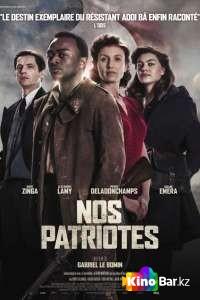 Фильм Наши Патриоты смотреть онлайн