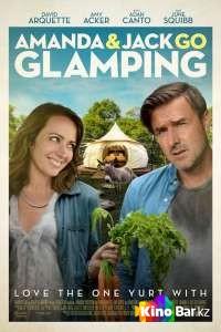 Фильм Аманда и Джек отправляются на природу смотреть онлайн