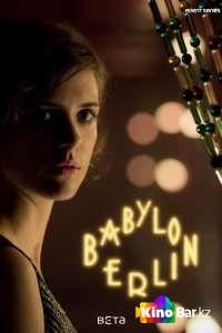 Фильм Вавилон-Берлин 2 сезон 1-7,8 серия смотреть онлайн