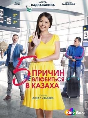 Фильм 5 причин не влюбиться в казаха смотреть онлайн
