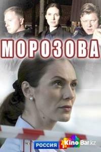 Фильм Морозова 1 сезон 1-9,10 серия смотреть онлайн