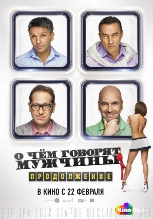 Фильм О чём говорят мужчины 3. Продолжение смотреть онлайн