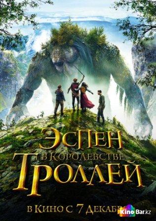 Фильм Эспен в королевстве троллей смотреть онлайн