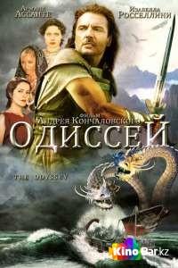 Фильм Одиссей (все серии по порядку) смотреть онлайн