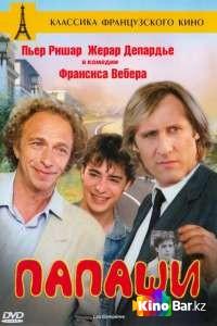 Фильм Папаши смотреть онлайн