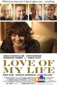 Фильм Любовь всей моей жизни смотреть онлайн