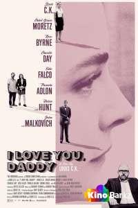 Фильм Я люблю тебя, папочка смотреть онлайн