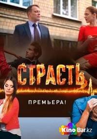 Фильм Страсть 1-29,30 серия смотреть онлайн