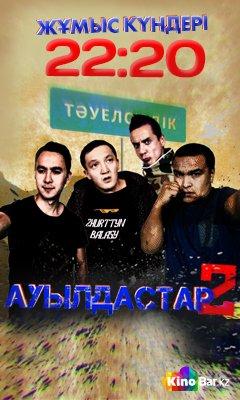 Ауылдастар 2 сезон 1-10 серия (2017)
