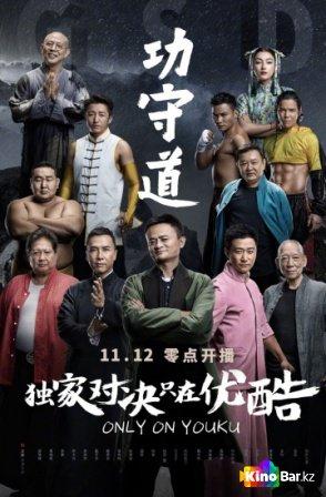 Фильм Хранители боевых искусств смотреть онлайн