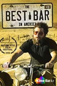 Фильм Лучший бар в Америке смотреть онлайн