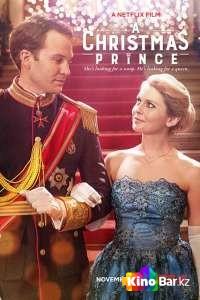 Фильм Принц на Рождество смотреть онлайн