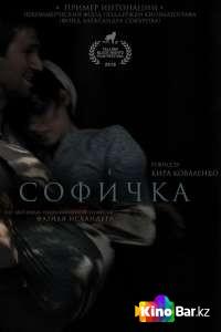 Фильм Софичка смотреть онлайн