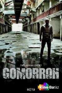 Фильм Гоморра 3 сезон 1-11,12 серия смотреть онлайн