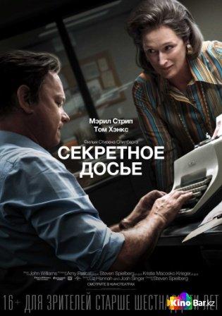 Фильм Секретное досье смотреть онлайн