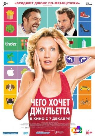 Фильм Чего хочет Джульетта смотреть онлайн