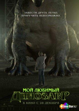 Фильм Мой любимый динозавр смотреть онлайн