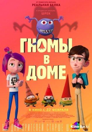 Фильм Гномы в доме смотреть онлайн