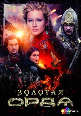Фильм Золотая орда 1 сезон смотреть онлайн
