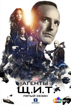 Фильм Агенты «Щ.И.Т.» 5 сезон 1-22 серия смотреть онлайн
